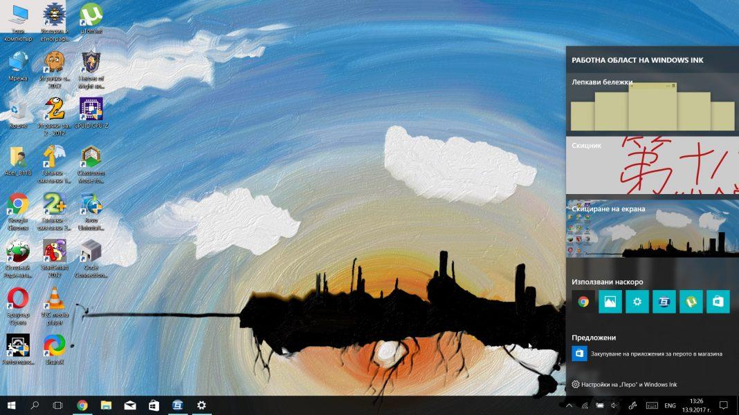 Представяне на Windows Ink Workspace