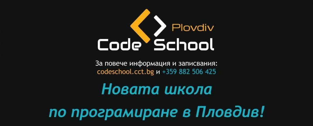 Code School Пловдив