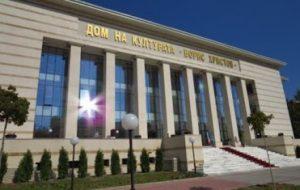 Дом на културата в Пловдив
